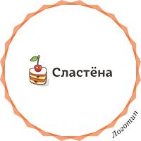 Логотип «Сластёна»
