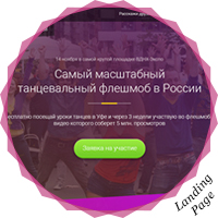 Дизайн Landing Page флешмоба для портала танцев «GoDance»