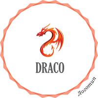 Логотип «Draco»