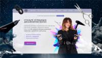 Сайт для стилиста по волосам