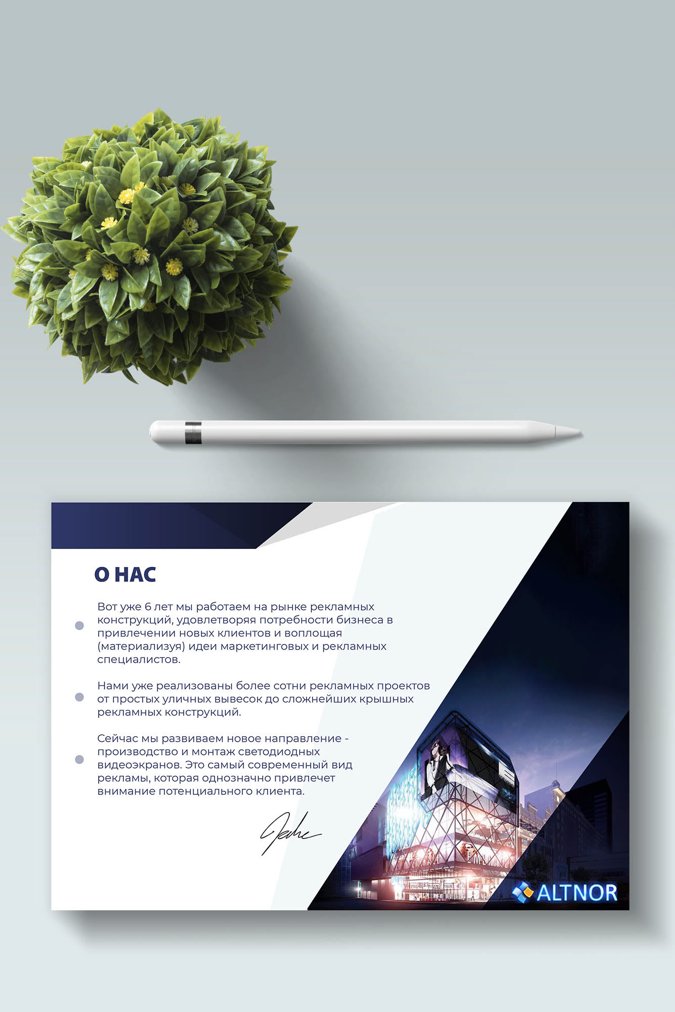Презентация рекламных конструкций