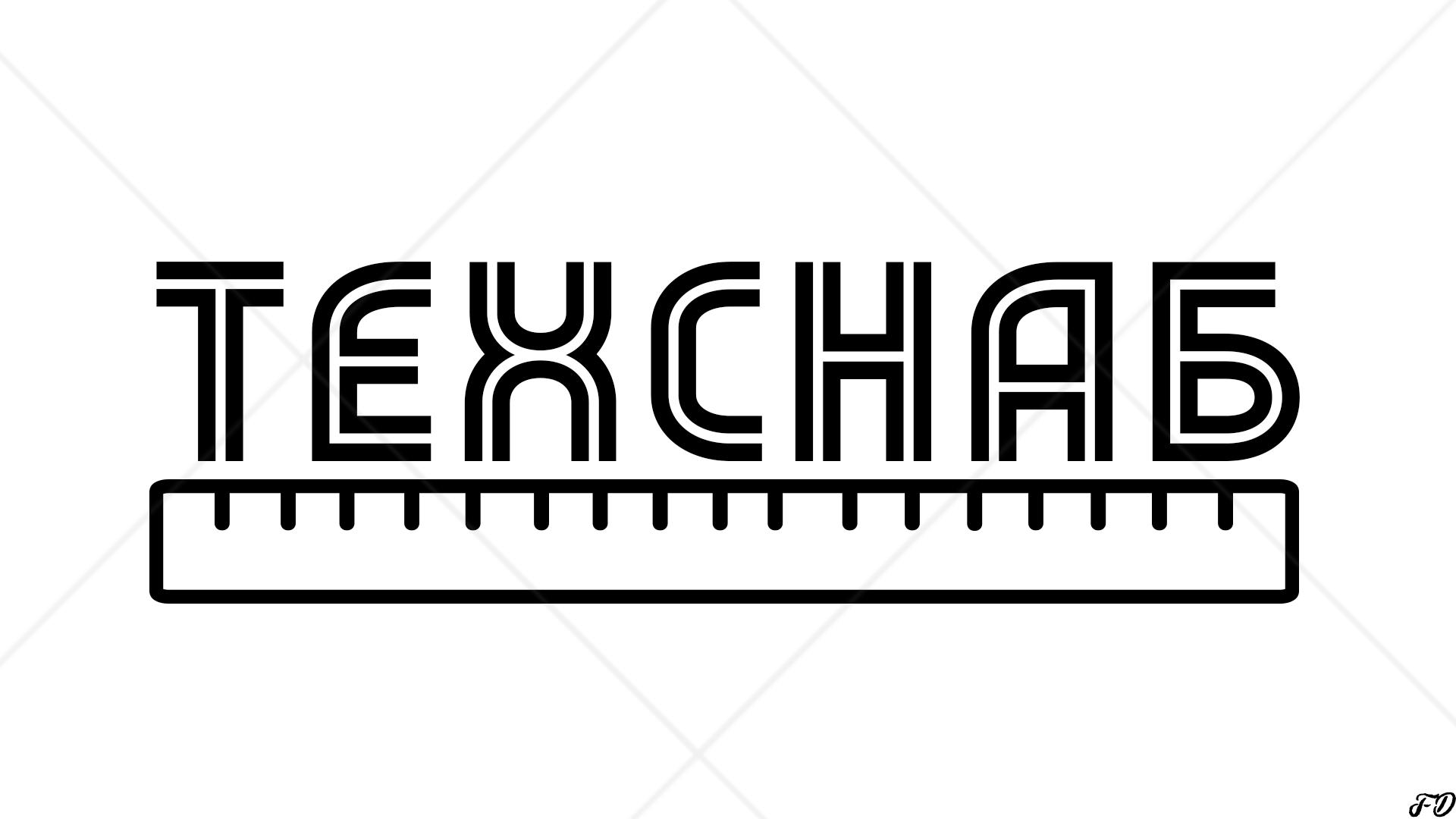 Разработка логотипа и фирм. стиля компании  ТЕХСНАБ фото f_3135b1ac3ac303c2.png