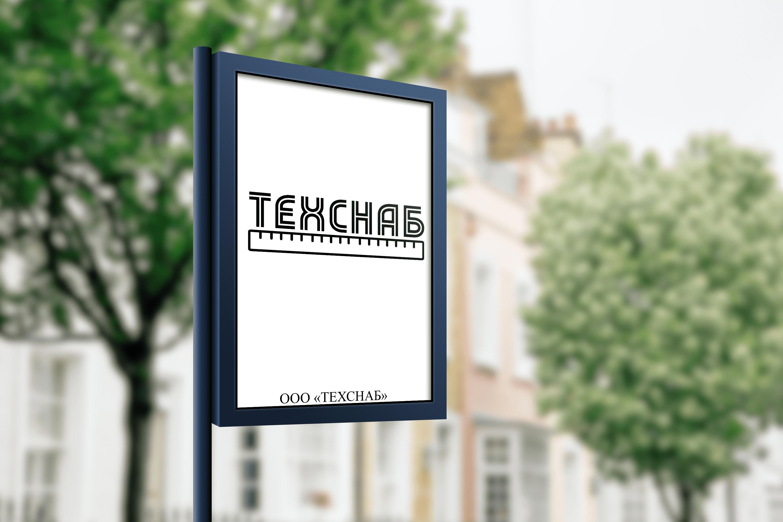 Разработка логотипа и фирм. стиля компании  ТЕХСНАБ фото f_5535b1ac3aa0fc49.png