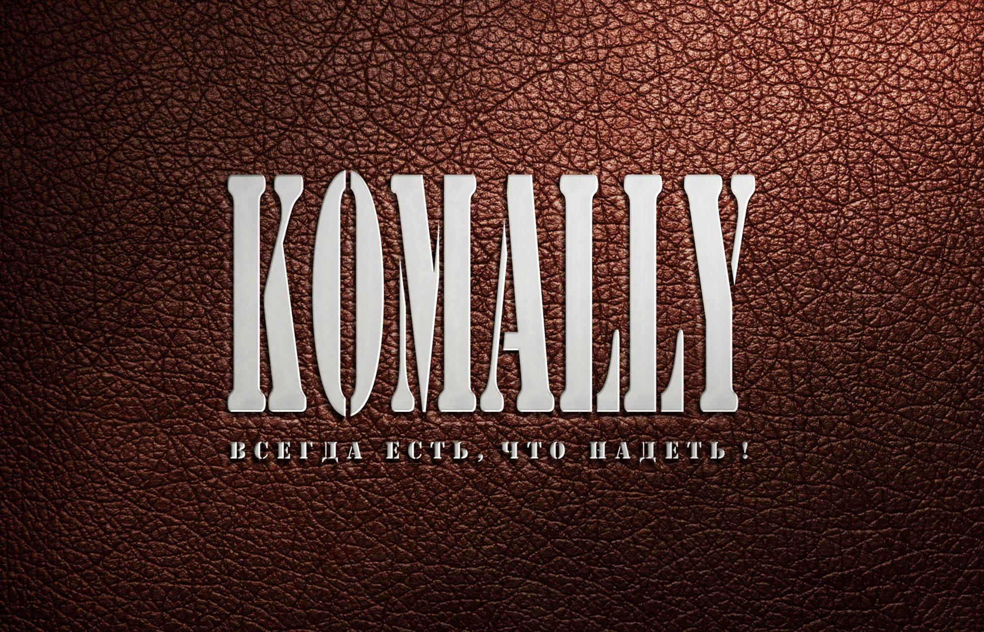 Логотип KOMALLY