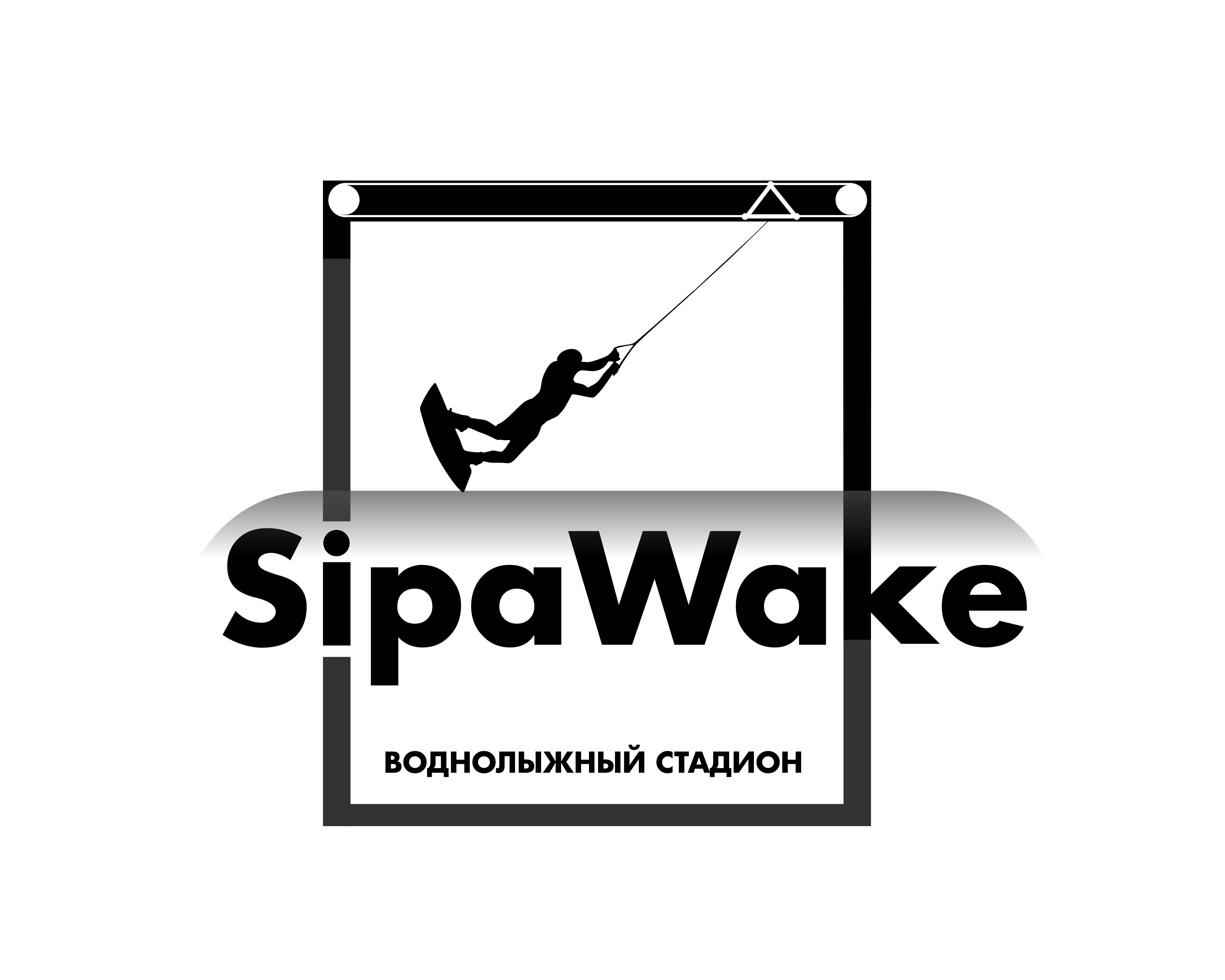 "Логотип "" SipaWake """