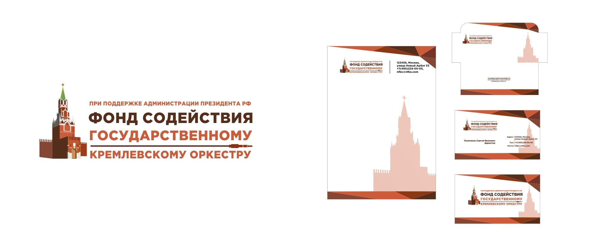 Фонд содействия государственному кремлевскому оркестру