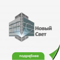 """Логотип фирмы """" Новый Свет """""""