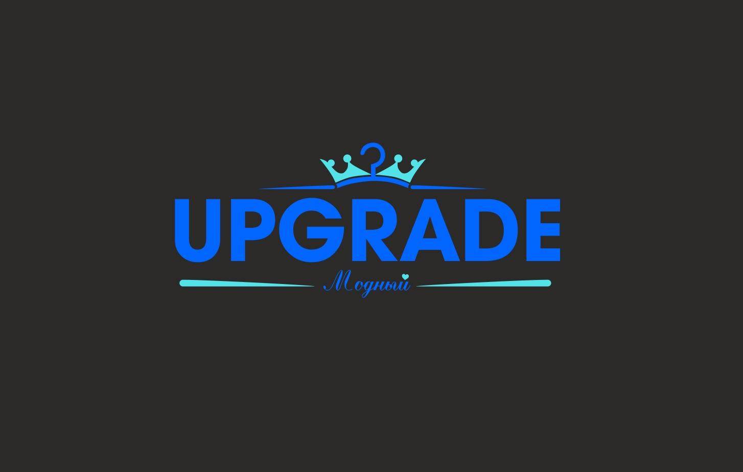"Логотип интернет магазина ""Модный UPGRADE"" фото f_04159483ed026752.jpg"