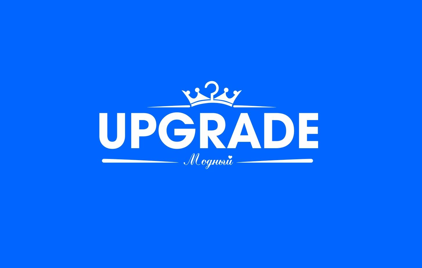 "Логотип интернет магазина ""Модный UPGRADE"" фото f_70959483f167d7c1.jpg"