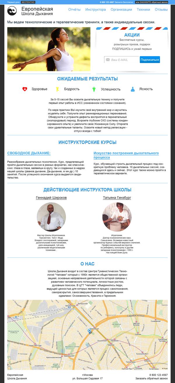 Креативный дизайн главной страницы breathe.ru фото f_184528f8a8c7c4ca.jpg