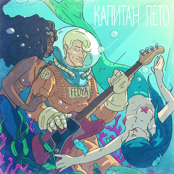 Обложка для группы Капитан лето