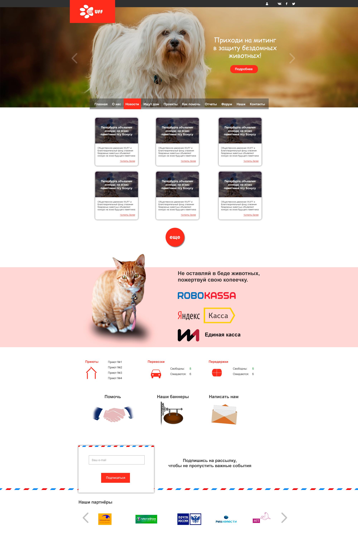 Требуется разработать дизайн сайта помощи бездомным животным фото f_111587a144f66bc1.png