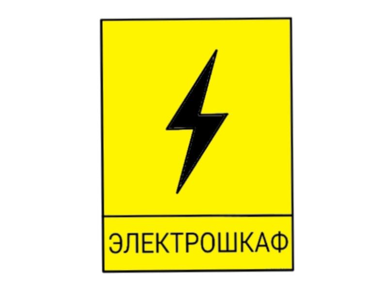Разработать логотип для завода по производству электрощитов фото f_4665b6e3a743479e.jpg