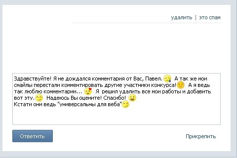 ВКонтакте проводит конкурс-тендер на создание смайлов фото f_4f14514b9c983.jpg