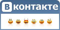 ВКонтакте проводит конкурс-тендер на создание смайлов фото f_4f05dc579008b.jpg