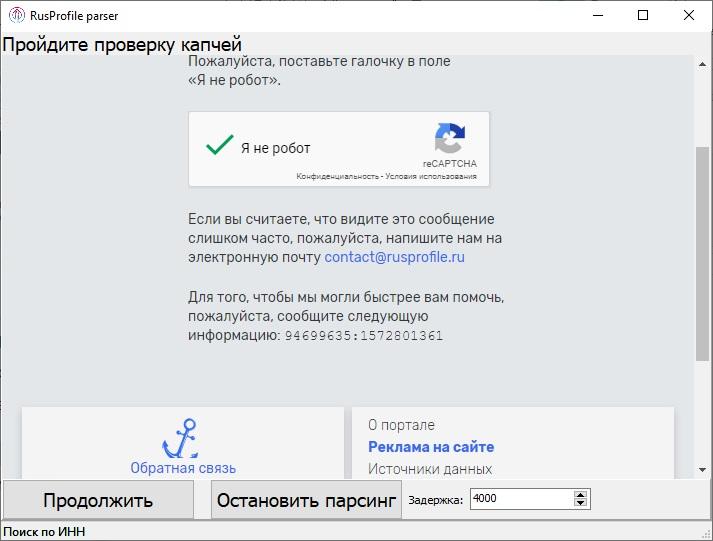 Парсер Сайта rusprofile.ru