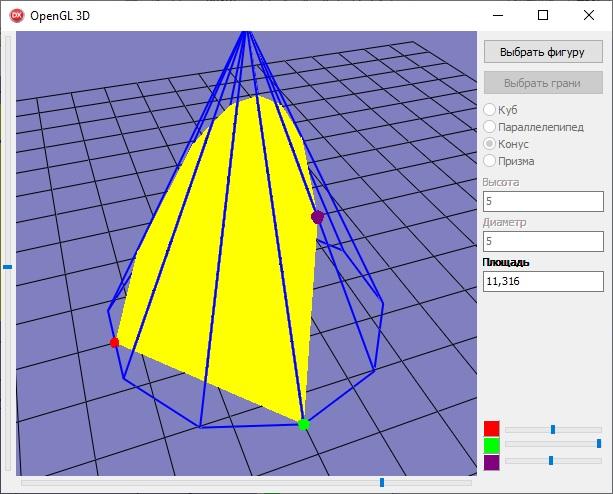 Геометрия OpenGL