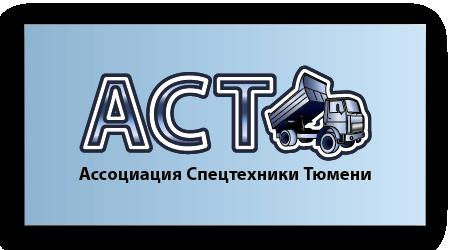 Логотип для Ассоциации спецтехники фото f_0325144b53c81499.png