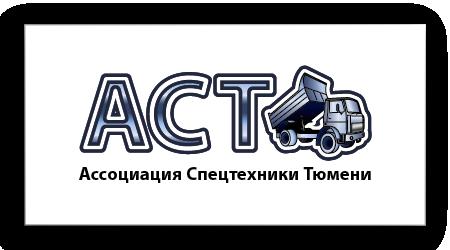 Логотип для Ассоциации спецтехники фото f_7195144b54399d6a.png
