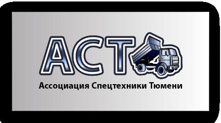 Логотип для Ассоциации спецтехники фото f_9045144b53eda5c7.png