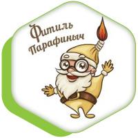 Фитиль Парафиныч