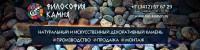 """Баннер для группы ВКонтакте """"Философия камня"""""""