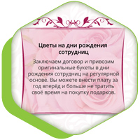 Оформление текста для магазина цветов
