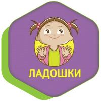 Детский клуб Ладошки