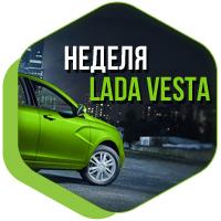 Баннер Особые условия покупки LADA Vesta