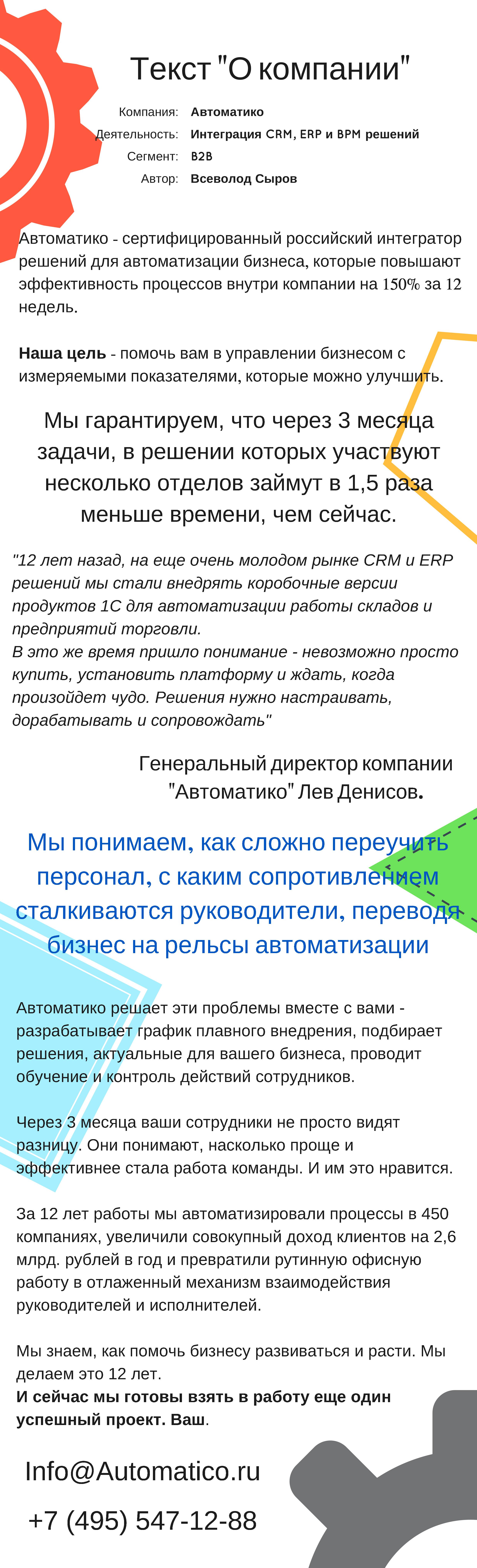 Описание текста B2B по внедрению CRM систем
