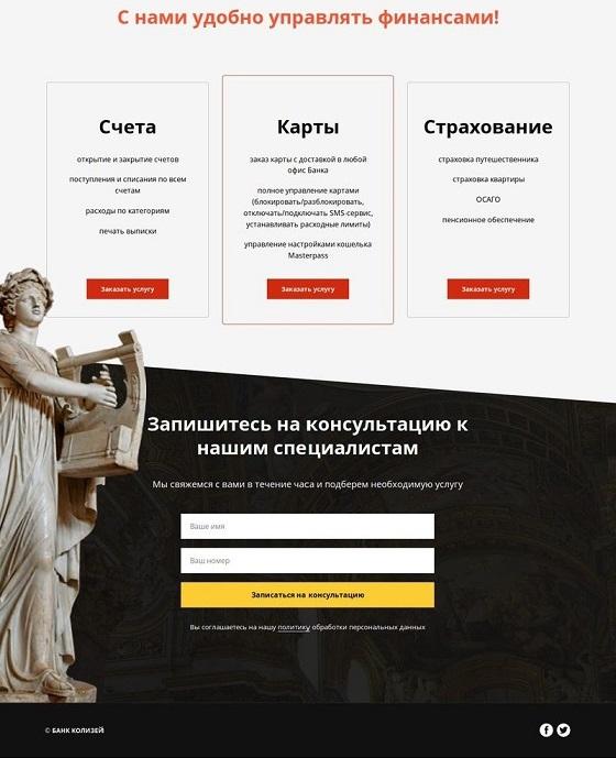 Дизайн-концепция сайта в римском стиле фото f_0175b47bfb847eaa.jpg
