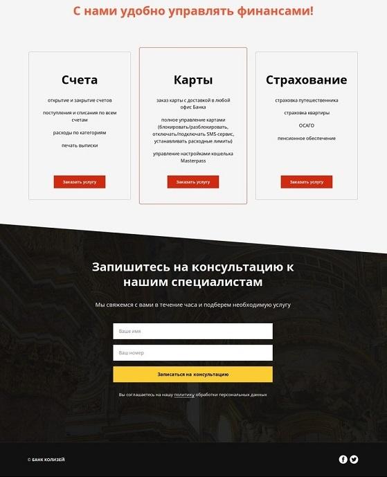 Дизайн-концепция сайта в римском стиле фото f_0775b47c01b9e10d.jpg