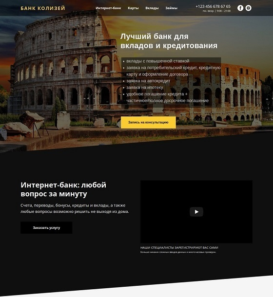 Дизайн-концепция сайта в римском стиле фото f_1765b47c013ce10b.jpg