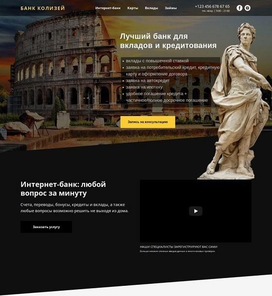 Дизайн-концепция сайта в римском стиле фото f_2325b47bfb37a99e.jpg