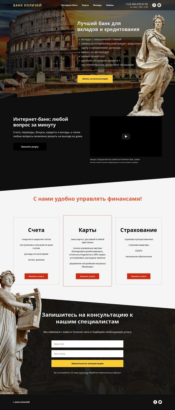Дизайн-концепция сайта в римском стиле фото f_2535b47bfab2f4f3.jpg