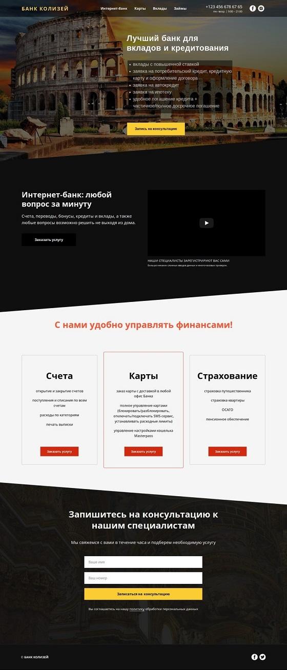 Дизайн-концепция сайта в римском стиле фото f_4205b47bfc4f17af.jpg
