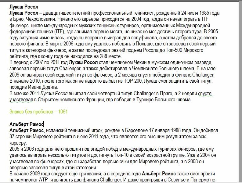Биографии теннисистов