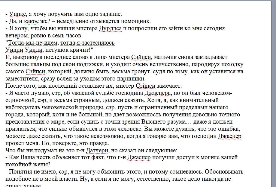 """Фрагмент книги Диккенса """"Тайна Эдвина Друда"""""""