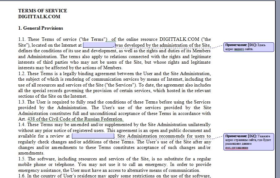 Пользовательское соглашение сайта