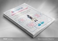 """Маркетинг-КИТ для компании """"Elecprime"""" (Поставка радиоэлектронных компонентов)"""