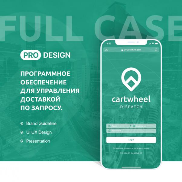 FULL CASE Delivery Management Software