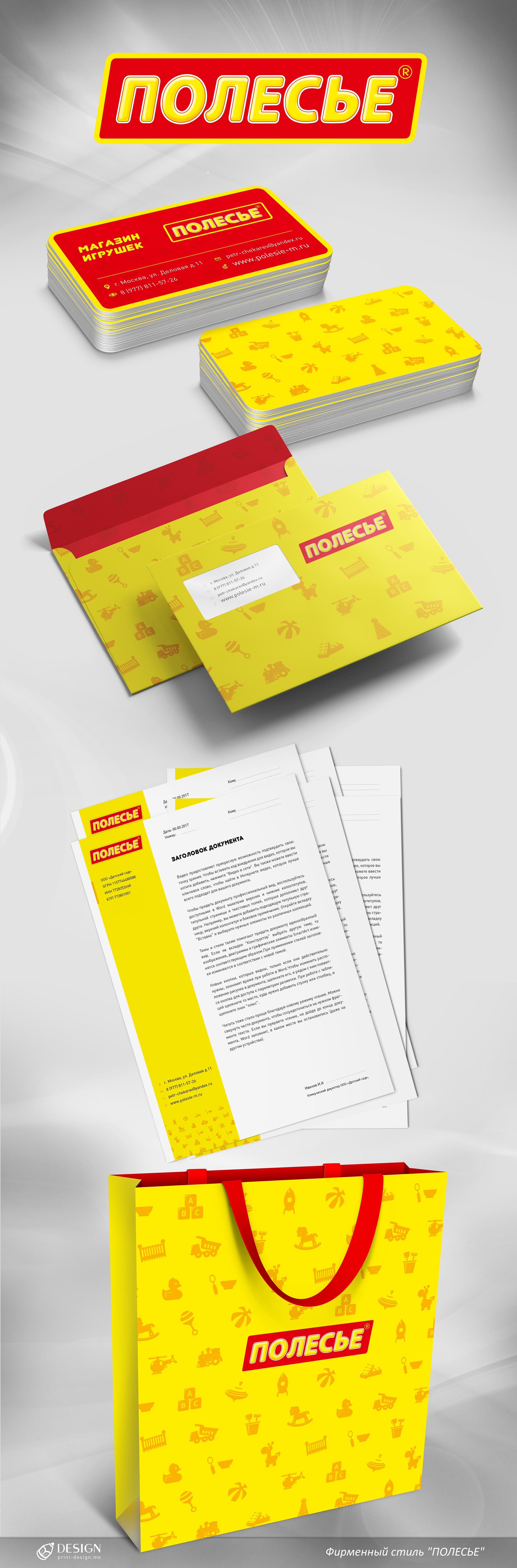 Разработка фирменного стиля на основании готового логотипа фото f_1935ab0fac6bb94f.jpg
