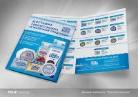 Буклет-каталог а4
