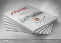 "Каталог ""Мясокомбинат Астраханский"" (дизайн и верстка 35стр.)"
