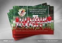 "Маркетинг-КИТ ""FC STUTTGART"""