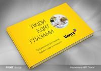 """Маркетинг-КИТ для компании """"Venta"""" (16 стр.)"""