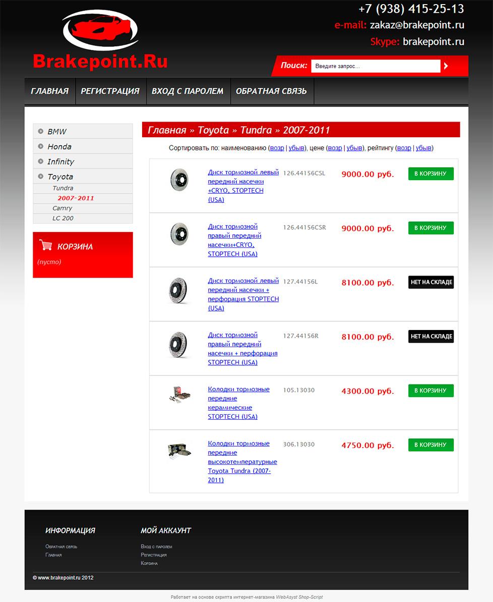 Создание интернет-магазина авто-запчастей на Webasyst Shop-Script (каталог)