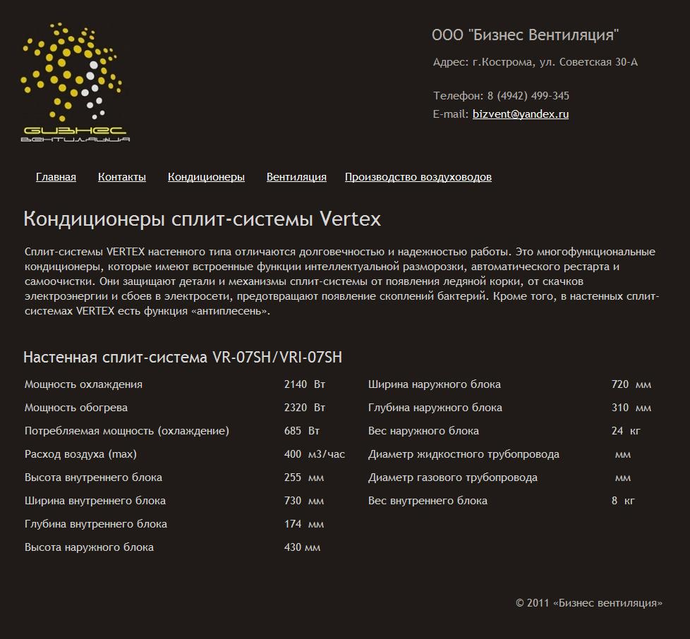 """Создание сайта ООО """"Бизнес Вентиляция"""""""