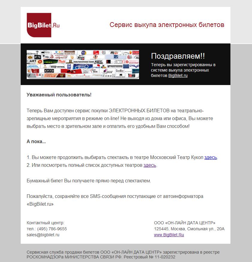 Верстка макета e-mail