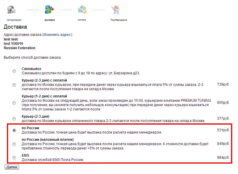 Автоматический расчет стоимости доставки Почта России и EMS
